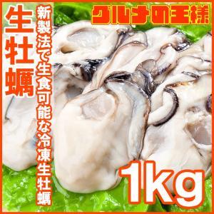 生牡蠣 1kg 生食用カキ(冷凍時1kg 解凍後850g 冷凍むき身牡蠣 生食用)|gourmet-no-ousama