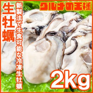 生牡蠣 2kg 生食用カキ(冷凍時1kg解凍後850g×2パック 冷凍むき身牡蠣 生食用)|gourmet-no-ousama