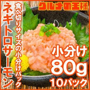 (サーモン 鮭 サケ) ネギトロサーモン80g 10個 海鮮丼|gourmet-no-ousama