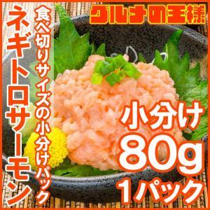 (サーモン 鮭 サケ) ネギトロサーモン80g 1個 海鮮丼|gourmet-no-ousama
