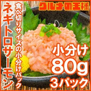 (サーモン 鮭 サケ) ネギトロサーモン80g 3個 海鮮丼|gourmet-no-ousama