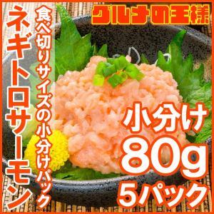(サーモン 鮭 サケ) ネギトロサーモン80g 5個 海鮮丼|gourmet-no-ousama