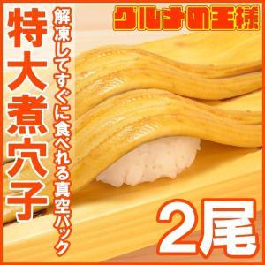煮穴子 やわらか煮込み穴子(2尾 220g) 煮あなご 煮アナゴ|gourmet-no-ousama