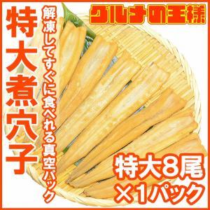 煮穴子 活じめやわらか煮穴子(8尾 250g 特大20cm) 煮あなご 煮アナゴ|gourmet-no-ousama