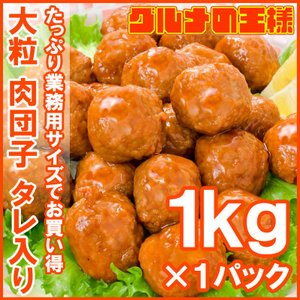 肉団子 甘酢あんかけ 1kg|gourmet-no-ousama