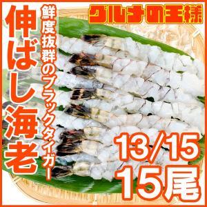 伸ばし海老(13/15)15尾 ブラックタイガー (えび エビ 海老 むきえび むき海老 ムキエビ) gourmet-no-ousama