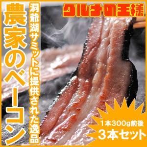 農家のベーコン3個 セット 札幌バルナバハム (ハム ソーセージ) gourmet-no-ousama