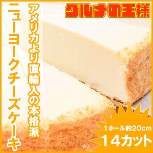 ニューヨークチーズケーキ プレーン(ホール×2個・1ホール910g 14カット 直径約20cm)|gourmet-no-ousama