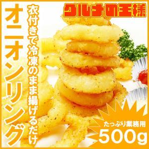 オニオンリング(500g)|gourmet-no-ousama