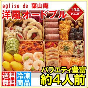 葉山庵Tokyo 「洋風オードブル」 全19品 約4人前 洋風おせち 12月29日到着|gourmet-no-ousama