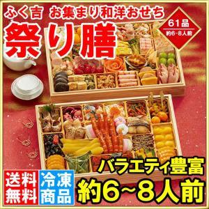 ふく吉 お集まり 和洋おせち 「祭り膳」 全60品 約6-8人前 12月29日到着 二段重 和風おせち 洋風おせち|gourmet-no-ousama
