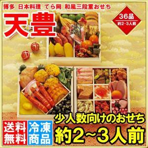 博多 日本料理 てら丘 「天豊」 全33品 約2-3人前 12月29日到着 三段重 和風おせち 料亭|gourmet-no-ousama