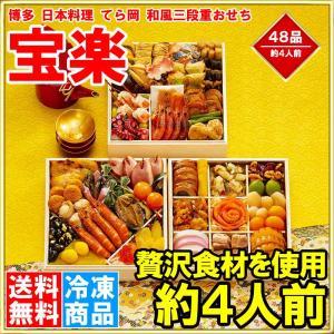 博多 日本料理 てら岡 「宝楽」 全46品 約4人前 12月29日到着 三段重 和風おせち 料亭|gourmet-no-ousama