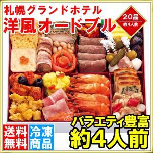 札幌グランドホテル 「洋風オードブル」 全20品 約4人前 洋風おせち 12月29日到着|gourmet-no-ousama