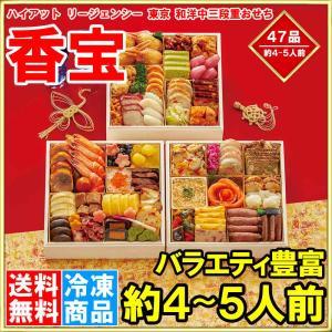 ハイアット リージェンシー 東京 和洋中三段重おせち 「香宝」 全47品 約4-5人前 12月29日到着 和風おせち 洋風おせち 中華おせち|gourmet-no-ousama