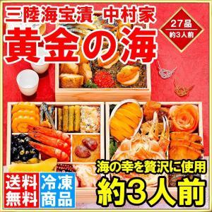 三陸海宝漬 中村家 「黄金の海」 全27品 3人前 12月29日到着 三段重 海鮮おせち 和風おせち 料亭|gourmet-no-ousama