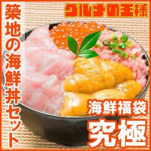 築地の海鮮丼セット(究極・約2杯分)本マグロ大トロ特盛り200g&無添加生うに&北海道産イクラ&王様のネギトロ|gourmet-no-ousama