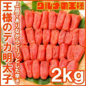 明太子 めんたいこ 王様のデカ明太子 切れ子 2kg (訳あり わけあり ワケあり 穴あき バラ)|gourmet-no-ousama
