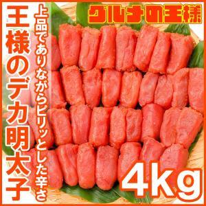 明太子 めんたいこ 王様のデカ明太子 切れ子 2kg×2箱 (訳あり わけあり ワケあり 穴あき バラ)|gourmet-no-ousama
