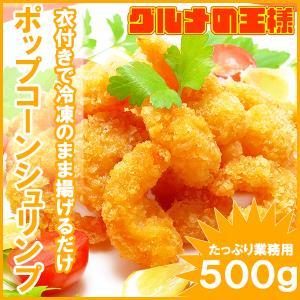 ポップコーンシュリンプ 500g|gourmet-no-ousama