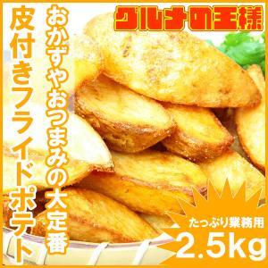 皮付き フライドポテト 2.5kg|gourmet-no-ousama
