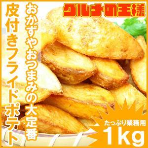 皮付き フライドポテト 1kg|gourmet-no-ousama