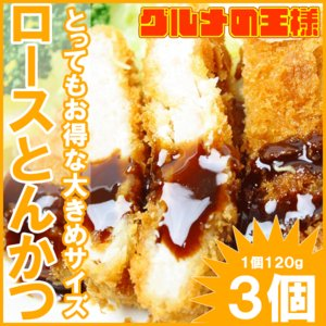 とんかつ トンカツ ロースとんかつ 360g(120g×3個) gourmet-no-ousama