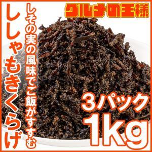 ししゃもきくらげ 1kg×3パック ポイント 消化 メール便|gourmet-no-ousama