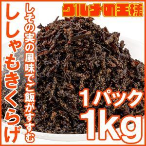 ししゃもきくらげ 1kg ポイント 消化 メール便|gourmet-no-ousama