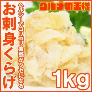 くらげ クラゲ お刺身くらげ 1kg|gourmet-no-ousama