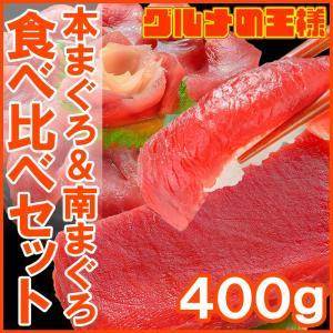 本まぐろ&ミナミマグロ 赤身 各200gセット (まぐろ マグロ 本鮪 刺身)|gourmet-no-ousama