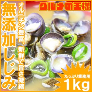 しじみ シジミ 1kg 300〜500粒 殻付