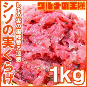 シソの実くらげ(総重量1kg) くらげ クラゲ|gourmet-no-ousama