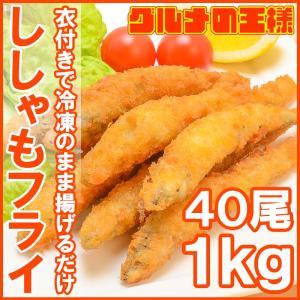 子持ちししゃもフライ40尾(業務用1kg) gourmet-no-ousama