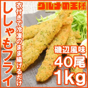 子持ちししゃもフライ磯辺風味(40尾・業務用1kg) gourmet-no-ousama