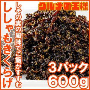 ししゃもきくらげ 600g・200g×3パック ポイント 消化 メール便|gourmet-no-ousama