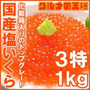 (いくら イクラ)国産 いくら 塩イクラ 1kg|gourmet-no-ousama