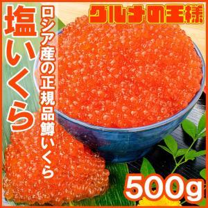(いくら イクラ) 塩イクラ 塩いくら 500g×1 鮭鱒い...