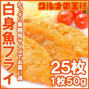 白身魚フライ 白身フライ 25枚(1枚50g前後) gourmet-no-ousama
