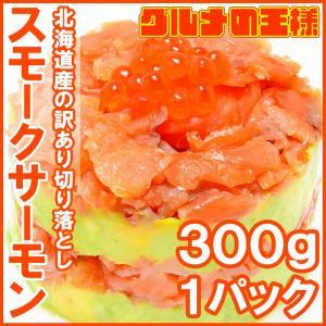 (訳あり わけあり ワケあり)天然秋鮭 スモークサーモン 切り落とし 北海道産の天然秋鮭・300g(鮭 さけ しゃけ)|gourmet-no-ousama