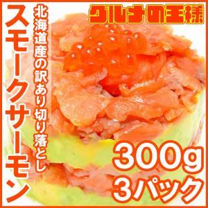 (訳あり わけあり ワケあり)天然秋鮭 スモークサーモン 切り落とし 北海道産の天然秋鮭・合計900g・300g×3個(鮭 さけ しゃけ)|gourmet-no-ousama