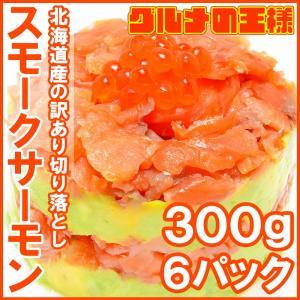 (訳あり わけあり ワケあり)天然秋鮭 スモークサーモン 切り落とし 北海道産の天然秋鮭・合計1.8kg・300g×6個(鮭 さけ しゃけ)|gourmet-no-ousama