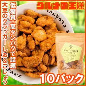 大豆のクラッカー ソイクラッカー しお&こしょう 60g×10パック|gourmet-no-ousama