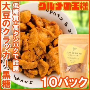 大豆のクラッカー ソイクラッカー 黒糖 60g×10パック|gourmet-no-ousama