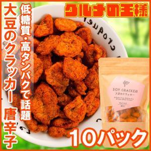 大豆のクラッカー ソイクラッカー 唐辛子 60g×10パック|gourmet-no-ousama