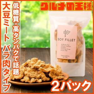 大豆ミート ソイミート フィレ バラ肉タイプ 100g ×2パック|gourmet-no-ousama