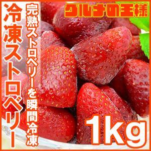 ストロベリー 冷凍ストロベリー 1kg 500g×2 苺 冷凍フルーツ ヨナナス|gourmet-no-ousama