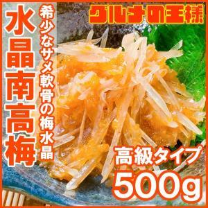 梅水晶 水晶南高梅 特印(500g)|gourmet-no-ousama