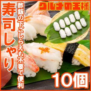 寿司用 しゃり玉 15個 業務用 冷凍|gourmet-no-ousama
