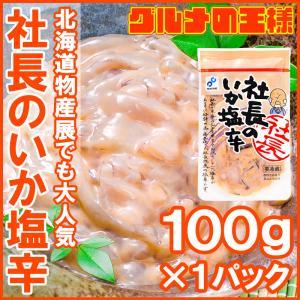 社長のいか塩辛 130g(イカ いか 塩辛 イカ塩辛)|gourmet-no-ousama